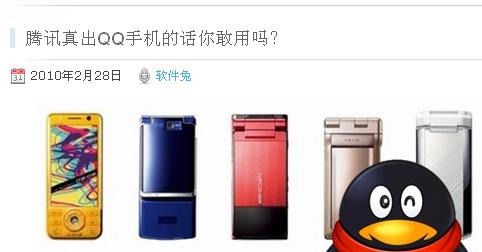 点击查看原文 《QQ手机你敢用么?》